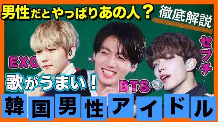 【韓国】歌がうまい男性アイドルベストピックアップ!BTS、EXO、スジュ、Seventeenなど独断で選考!