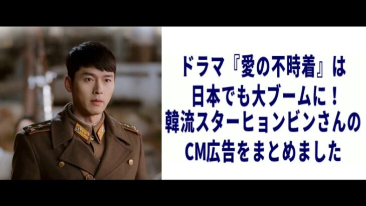 【保存版】ヒョンビン♥過去CM広告