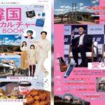 ✅  『最旬韓国ドラマ&カルチャーFANBOOK』(ワン・パブリッシング)が本日2月17日(水)発売された。第4次韓流ブームが盛り上がる中、韓国に行くことが叶わず、ドラマの聖地巡礼ができずにいる方がほ