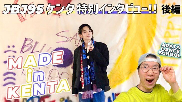 【特別インタビュー後編】JBJ95 ケンタが個展『MADE in KENTA』で伝えたい事とは?