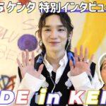 【特別インタビュー前編】JBJ95 ケンタ個展『MADE in KENTA』が素晴らしすぎる!
