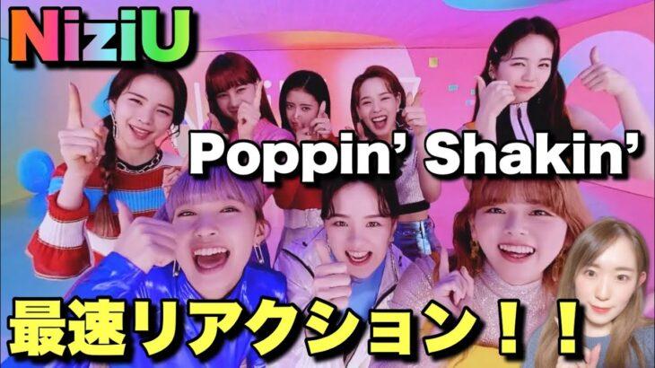 【新曲】NiziU LAB全解説&Poppin' Shakin'最速リアクション💛💜💗【SoftBank】