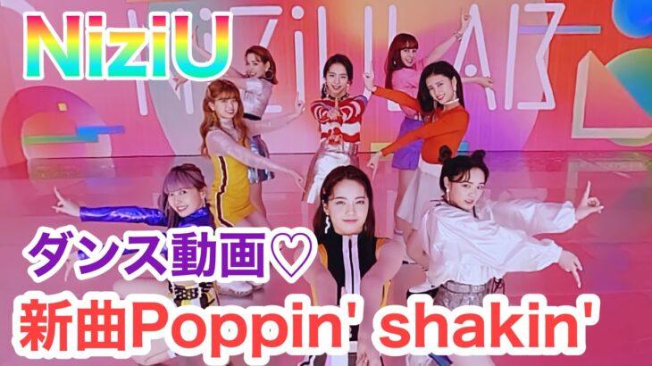 NiziU 新曲Poppin' shakin'披露 니쥬