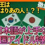 日本語が上手い韓国出身アイドルって誰がいる?東方神起やSHINeeのメンバーは別格か?