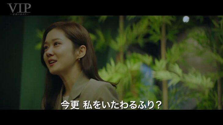「VIP-迷路の始まり-」2021年5月7日TSUTAYA先行レンタル開始!