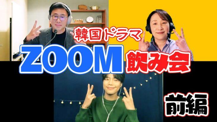 【ザ・バンカー】ZOOM飲みで韓国ドラマについて語る!(前編)