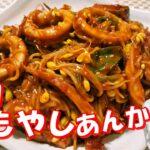 【韓国料理】🤣🤣韓国人気あんかけ料理【イカと豆もやしたっぷりのチム】ーびっくり!大量の豆もやしがぺろっと食べれちゃう!