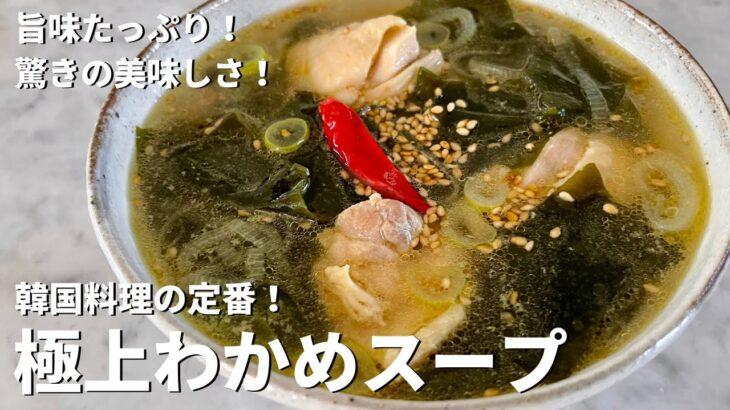 韓国料理の定番!うまみたっぷりで驚きの美味しさ!極上わかめスープのつくり方
