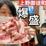 【韓国料理】一人前の概念を簡単に壊してくるサムギョプサル屋さんで、はち切れるほどお肉堪能してきた【モッパン】上野・御徒町 漢陽