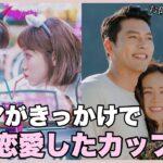ドラマ共演がきっかけで公開恋愛したカップル9組紹介!美男美女すぎる〜