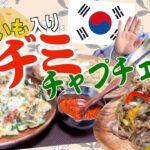 【韓国料理】本場韓国の代表料理!じゃがいも入りのチヂミ&チャプチェのレシピ公開!