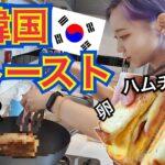 【超簡単】誰でもできる韓国の甘い屋台トーストレシピ(ハムチーズ)!朝ご飯にもおやつにもぴったり!【モッパン】