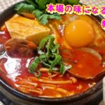 😊韓国料理講師が教えるスンドゥブチゲの作り方(完全版)😊コクがあり一つの味になる|本場韓国のスンドゥブチゲの作り方|韓国純豆腐チゲをより分かりやすく、作り方や味付けも丁寧に説明