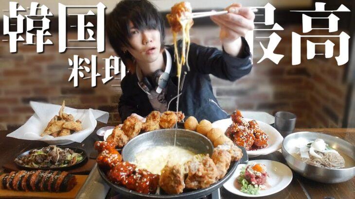 【大食い】新大久保で初韓国料理の大食いしたら旨すぎる…!