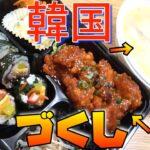 色んな『韓国料理』をひたすら食う!!【ウーバーイーツ】