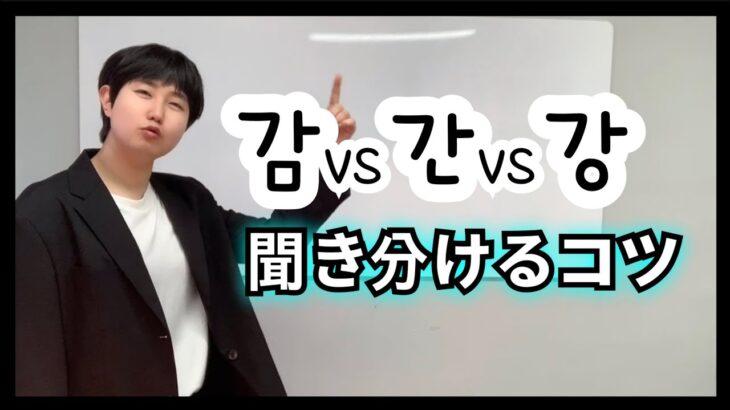 韓国語発音|韓国語パッチムの発音!! 違いをマスターしよう。