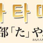 激音と濃音の違いが明確にわかるようになる動画【韓国語勉強】