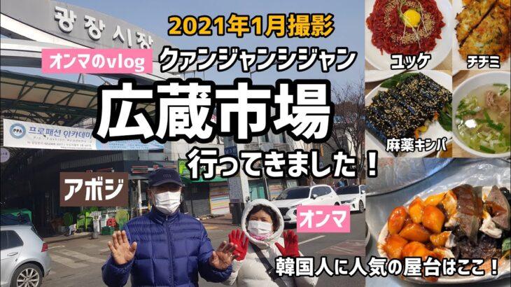 韓国オンマのvlog)広蔵市場クァンジャンシジャン 行って麻薬キンパ、ユッケ、チヂミ、スンデ食べてきました!(韓国人に人気屋台お店も紹介しました!)