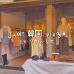 【韓国人vlog】 弘大 ひとり旅気分でお散歩&チェック (今の状況)