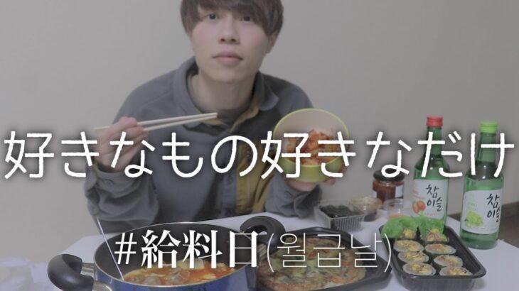 【給料日の贅沢】韓国料理を好きなものを好きなだけ食べる日の夜【一人暮らしvlog】