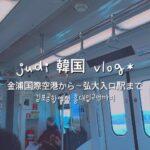 【韓国人vlog】韓国旅行感じる!韓国の列車の音を聞きながら思い出を蘇らせてみてください!🚊(金浦国際空港から弘大入口駅に行くよ)