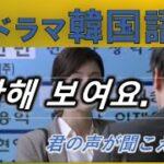 #12 ドラマ韓国語