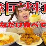 【大食い】123kg超女が『韓国料理』好きなだけ食べてみた!【モッパン】