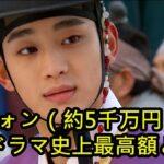 俳優キム・スヒョン、新ドラマで1話あたりのギャラは5億ウォン(約5千万円)超え=韓国ドラマ史上最高額