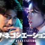 ヒョンビン、ソン・イェジン初共演作『ザ・ネゴシエーション』 3月1日からHuluで独占配信決定!