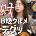 【韓国料理】韓国B級グルメ豚の腸詰めスンデグッ!!モッパン!!