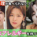 韓国料理が食べられない?!変わったアレルギーに苦しむ韓国アイドルをご紹介!(BTS TWICEなど)