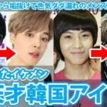 【KPOP】大変身したイケメン顔天才KPOP男性アイドルBEST5【韓国アイドル】