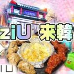 【大阪/鶴橋】NijiUが鶴橋コリアンタウンにロケで来たら紹介してあげたいお店厳選‼️デチョルはペゴパ/グッネチキン/ヨプトッポギ/ourlog coffee/macapresso/ココマカロン