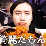 食べ方が汚いので韓国料理をがんばってきれいに食べる。