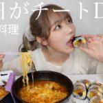 【モッパン】何も気にせず韓国料理食べた