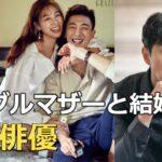 実はシングルマザーと結婚していた韓国俳優