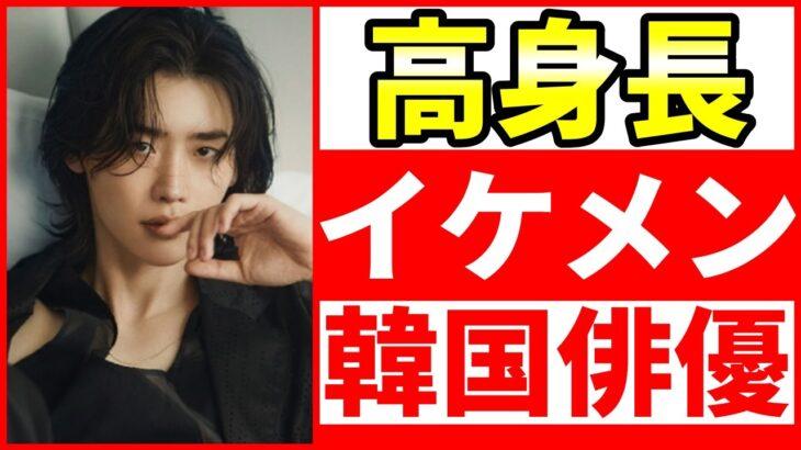 【韓流】全員185センチ以上‼高身長のイケメン韓国俳優ランキングTOP10