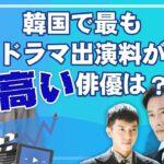 韓国で最もドラマ出演料が高い俳優2位はペ・ヨンジュン…1位は誰?