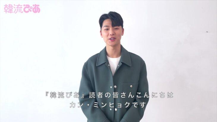 【韓流ぴあ5月号】カン・ミンヒョク(CNBLUE)撮影風景をチラ見せ&コメント到着!