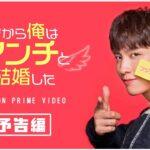 【日本初上陸!】だから俺はアンチと結婚した/Amazon Prime Videoで4月30(金)より独占配信開始!