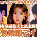 日本の芸能人と交友関係を持つ大人気韓国アイドルBEST4