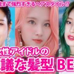 【KPOP】KPOP女性アイドルの不思議な髪型BEST5【韓国アイドル】