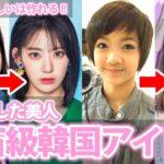 【KPOP】大変身した美人宝石級KPOPアイドルBEST5【韓国アイドル】