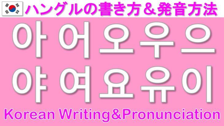 【韓国語】ハングルの書き方&発音方法基本母音/Korean Writing&Pronunciation