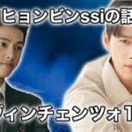 【Netflix】愛の不時着展・ヒョンビンssi・ソンイェジンさん・ヴィンチェンツォ17話!