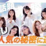 今話題の''NijiU''その人気の秘密に迫る!!!【K-POP】【ニジュー】