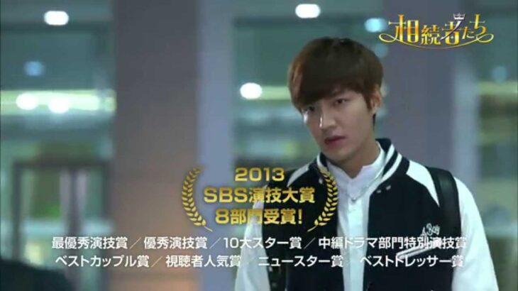 【PV】「相続者たち」Blu-ray&DVDプロモーション映像
