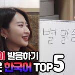 日本人が発音しにくい韓国語TOP5をオッパにチャレンジさせられたけど難しすぎるww