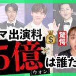 【最新版】イケメン韓国俳優の高額ギャラランキングTOP6💰