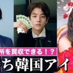 実家がお金持ちすぎる韓国アイドルTOP7
